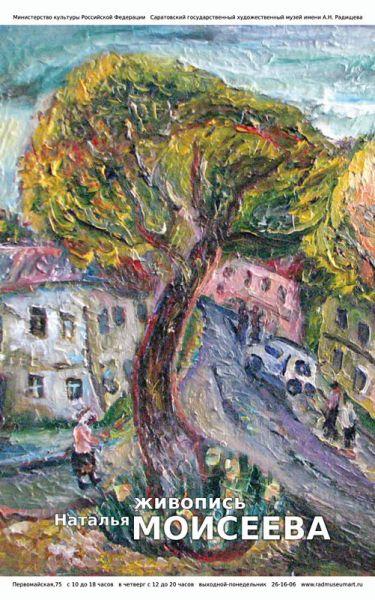 Выставка Натальи Моисеевой в Радищевском музее